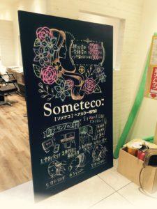 マルイ志木店 ヘアカラー専門店『Someteco』 看板 チョークアート