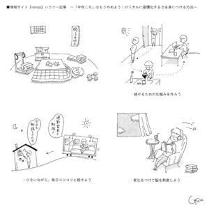 生活情報サイト「nanapi(ナナピ)」❁「今年こそ」はもうやめよう!ロジカルに習慣化する力を身につける方法 イラスト