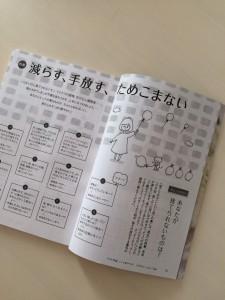 雑誌PHPスペシャル「あなたが捨てられないものは?」❁減らす、手放す、ためこまない 扉絵、挿絵