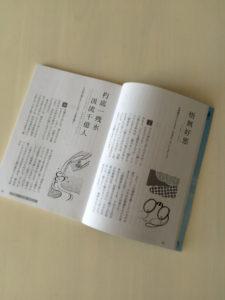 PHPスペシャル10月増刊号「いい言葉が、幸せを呼ぶ」❁おだやかに生きる、禅の言葉 挿絵