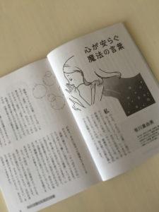 PHPスペシャル10月増刊号「いい言葉が、幸せを呼ぶ」❁心が安らぐ、魔法の言葉 挿絵