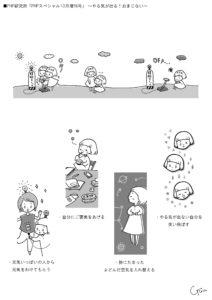 PHPスペシャル10月号「いい言葉が、幸せを呼ぶ」❁やる気がでる!おまじない 挿絵
