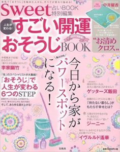 sweet占いBOOK「人生が変わる!すごい開運おそうじ2017」挿絵