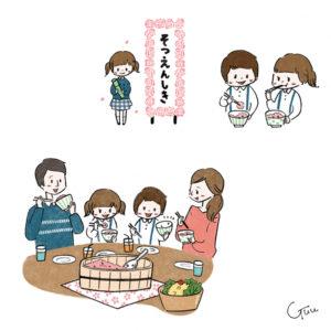 子育て情報誌「ぐうちょきぱぁ」お赤飯で家族でお祝い 挿絵