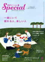 PHPスペシャル6月号「一緒いて疲れる人、楽しい人」❁話しかけられやすい人、話しかけられにくい人 挿絵 PHP研究所様