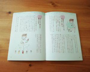 書籍版PHPスペシャル ベストセレクション 挿絵 PHP研究所様