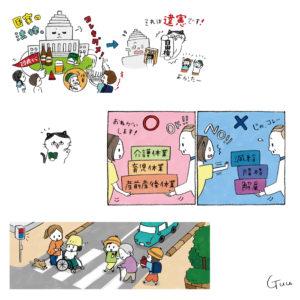 学研 雑誌ナーシング・キャンバス2018 vol.6 挿絵 学研メディカル秀潤社様