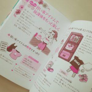 ポプラ社出版「おしゃれマナーBook 大人になってもこまらない!整理整とん術」挿絵