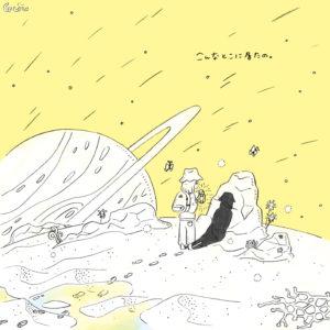 じぶんさがし。 Illustration: Guu