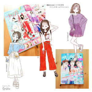 nicola(二コラ)ドリンクガールファッション/イラストレーターGuu