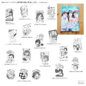nicola(ニコラ) 中学生の推し事(おしごと)/イラストレーターGuu