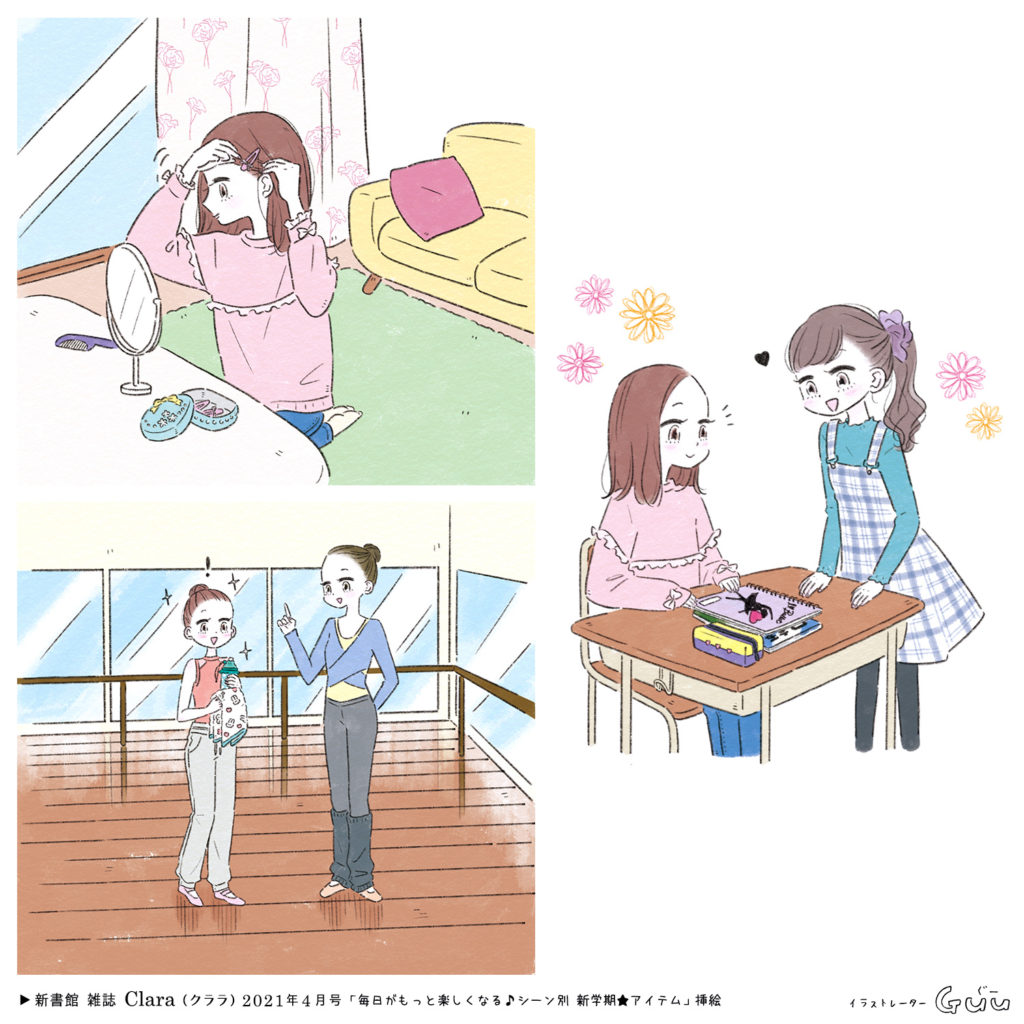 新書館|Clara(クララ)2021.4月号|「毎日がもっと楽しくなる♪シーン別 新学期アイテム」|Illustration: Guu