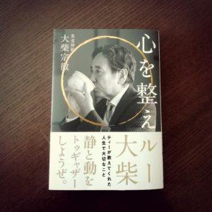 ルー大柴・大柴宗徹さん 書籍『心を整えルー ティーが教えてくれた人生で大切なこと』