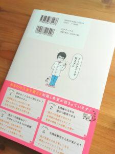 新刊『生理痛ぬけ。』 著者 杉山卓也 / 出版 三才ブックス