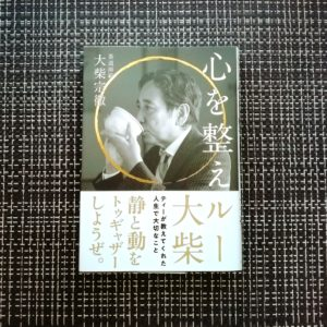 ルー大柴・大柴宗徹さん 書籍『心を整えルー ティーが教えてくれた人生で大切なこと』自由国民社