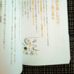 ルー大柴・大柴宗徹さん 書籍『心を整えルー ティーが教えてくれた人生で大切なこと』挿絵