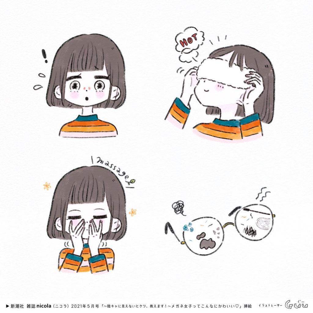 新潮社|nicola(ニコラ)|2021.5月号「陰キャに見えないヒケツ、教えます!メガネ女子ってこんなにかわいい」|Illustration: Guu