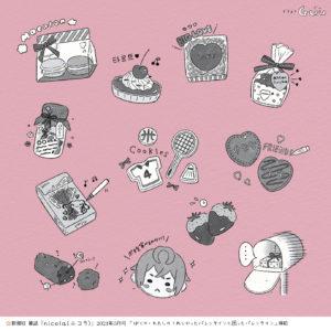 新潮社 雑誌nicola(ニコラ) 3月号「嬉しかったバレンタイン・困ったバレンタイン」Illustration: Guu