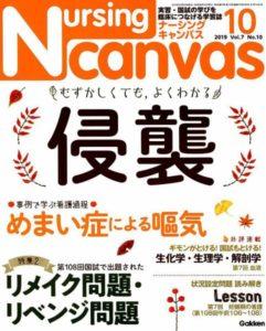 ナーシング・キャンバス2019年10月号 / 出版 学研プラス