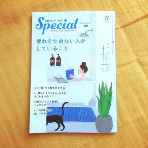 雑誌『PHPスペシャル11月号』挿絵/イラストレーターGuu