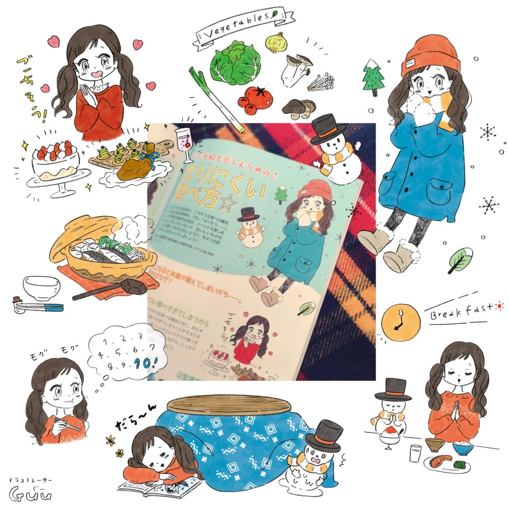新書館/バレエ雑誌『Clara(クララ)1月号』挿絵/イラストレーターGuu