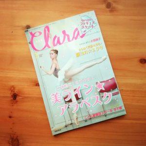 バレエ雑誌Clara新書館/イラストレーターGuu
