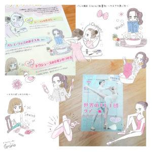 新書館[クララ]2020.5月号 自分でできる!シニヨン&ウェアの洗い方/イラストレーターGuu