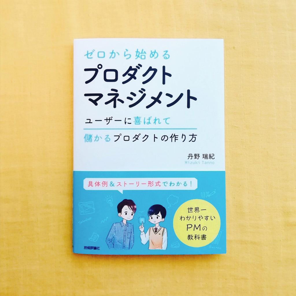 『ゼロから始めるプロダクトマネジメント』著者 丹野瑞紀/出版 技術評論社