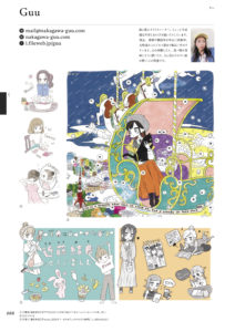 幻冬舎 fashion illustrationFILE 2020