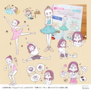 新書館|雑誌Clara(クララ)|10月号「栄養不足にご用心!踊れる体を作る⋆食事術」挿絵