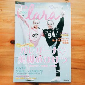 新書館|雑誌Clara(クララ)|10月号
