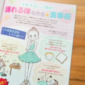 新書館|雑誌Clara(クララ)|10月号「栄養不足にご用心!踊れる体を作る⋆食事術」挿絵 Guu