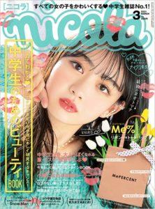 新潮社 雑誌nicola(ニコラ) 3月号