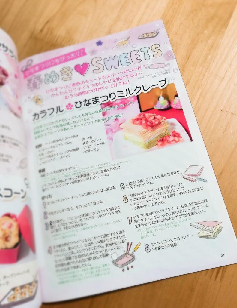 新書館Clara(クララ)3月号「春めき♡Sweets」