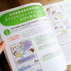 学研メディカル秀潤社 ナーシングキャンバス 2021.7月号「プロが教える!自身がつく!小児看護のコミュニケーション」