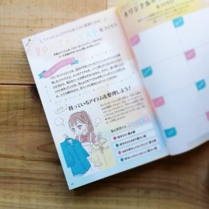 朝日新聞出版 書籍「C♡SCHOOL 春夏秋冬365days おしゃれコーデBOOK」 Illustration: Guu
